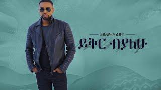 Hayleyesus Feyssa (Yiqir Beyalew) ኃይለየሱስ ፈይሳ (ይቅር ብያለው)   New Ethiopian Music 2018(Official Album)