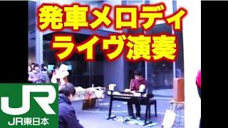 getlinkyoutube.com-JR東日本 駅発車メロディメドレー Live in 早稲田祭2007