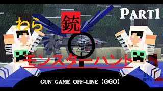 getlinkyoutube.com-【Minecraft】わらと銃とモンスターハンターpart1※チート級に最強【MOD】