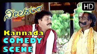 Crazy Star's super comedy scene | Kannada Comedy Scenes | Neelakanta Kannada Movie | Ravichandran