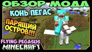 getlinkyoutube.com-ч.252 - Пегас и Парящий остров (Flying Pegasus & Magic Seeds) - Обзор мода для Minecraft