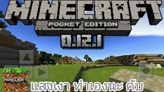 getlinkyoutube.com-Minecraft pe 0.12.1 ตัวเต็ม /แสงเงา/ ทำเอง