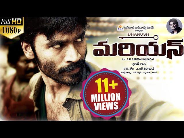 Mariyan Latest Telugu Full Movie
