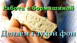 getlinkyoutube.com-Работа бормашиной. Делаем глухой фон