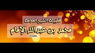 getlinkyoutube.com-كلمة حول تهجير إخواننا أهل السنة من دماج   الشيخ محمد الإمام