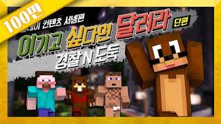 getlinkyoutube.com-양띵 [이기고 싶다면 달려라! 마인크래프트 경찰과 도둑 *단편* / 릴레이 컨텐츠 서넹편] 마인크래프트 (재생 문제 수정)