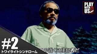 #2【ホラー】弟者,兄者,おついちの「トワイライトシンドローム」【2BRO.】