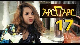 Ayer Bayer Ethiopian Series Drama Episode 17
