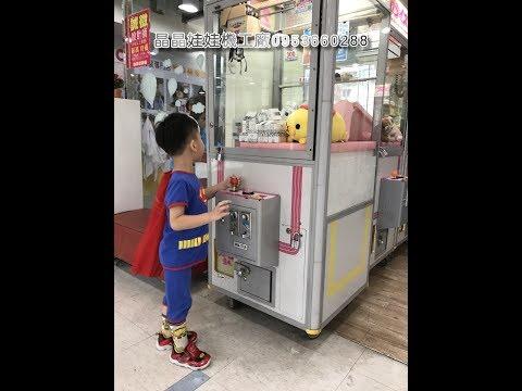 新北中古娃娃機出租價格夾娃娃機批發價選物販賣機工廠推薦夜市娃娃機無人商店大滿貫 - YouTube