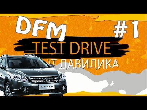 Test Drive от Давидика DFM H30 Cross