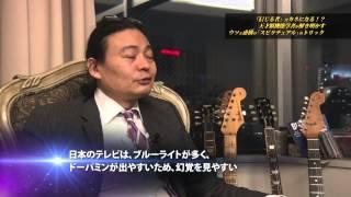 getlinkyoutube.com-第3回苫米地英人×長倉顕太が「スピリチュアル」について語る