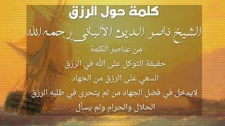 getlinkyoutube.com-كلمة حول الرزق للشيخ الألباني رحمه الله