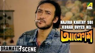 Hajira Khatay Soi Korar Ovyes Nei | Dramatic Scene | Aakrosh