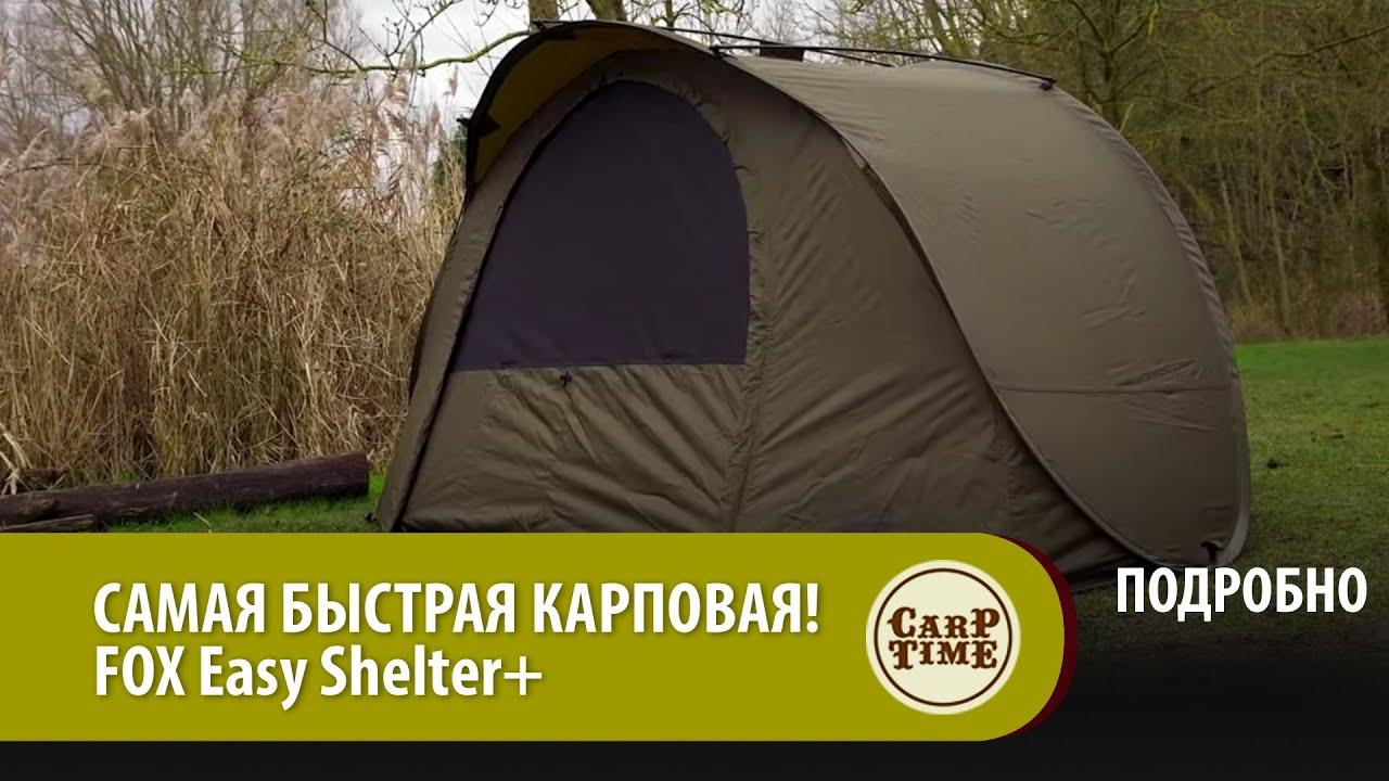 САМАЯ БЫСТРАЯ КАРПОВАЯ! FOX Easy Shelter+EOS