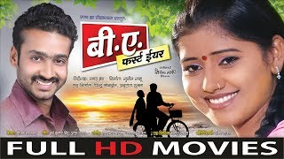 B A First Year - Full HD Movie - Starcast -Mann, Muskan - Director, Producer:- Pranav Jha width=
