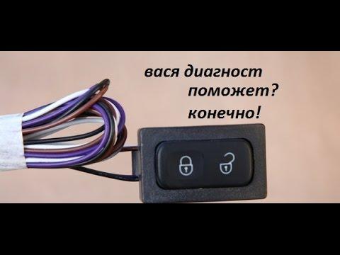 Вася диагност-автоматическое запирание дверей!