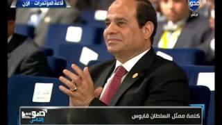 getlinkyoutube.com-كلمة ممثل السلطان قابوس عن دولة عمان ودعمها لمصر ب500 مليون دولار بالمؤتمر الاقتصادي بشرم الشيخ