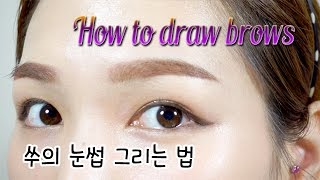 getlinkyoutube.com-쑤의 눈썹 그리는 법 How to draw brows