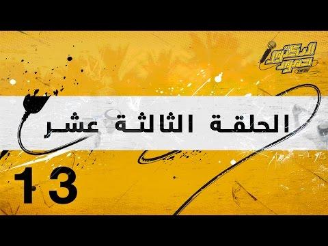 دكتور حمود شو   الحلقة الثالثة عشر: كورنيش ما قبل الإفطار