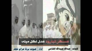getlinkyoutube.com-عسكر البارود : كلمات : عبدالله عبيدالله القثامي (غشام) : اداء : صوت برقا عزام فهد