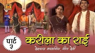 Karila Ki Rai Part - 3 || सुपरहिट बुंदेलखंडी राई 2016 || Deshraj Narvariya, Geeta Devi #SonaCassette