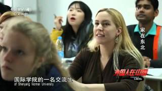 getlinkyoutube.com-20160116 外国人在中国  家在东北