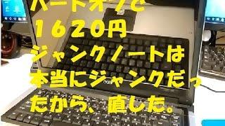 getlinkyoutube.com-ハードオフで1620円!ジャンクノートを買ったら本当にジャンクだったので動くようにした。