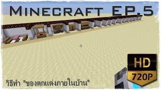 getlinkyoutube.com-Minecraft สอนสร้าง EP:5 ของตกแต่งภายในบ้าน