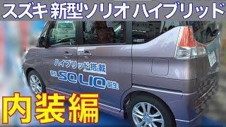 getlinkyoutube.com-スズキ 新型ソリオ ハイブリッド 超撮って出し映像 その2 インテリア/運転席編 SUZUKI NEW SOLIO HYBRID