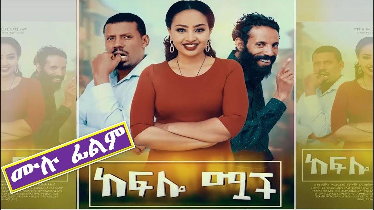 Keflo Muach New Ethiopian Movie on Minaddis