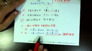 getlinkyoutube.com-日本語Q&A(關於「条件形」的問題,~と、~たら、~ば的區別)