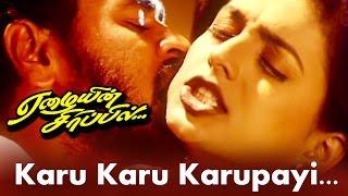 Karukaru... | Eazhaiyin Sirippil | Tamil Movie Video Song