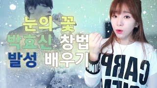getlinkyoutube.com-'눈의꽃_' 박효신 창법 발성 배우기ㅣ버블디아(Bubbledia) 리디아 안(너목보 엘사녀)