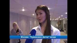 """getlinkyoutube.com-Москва: """"Курманжан Датка"""" тасмасы мекендештердин назарында"""