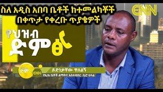 Ethiopia: ስለ አዲስ አበባ ቤቶች ልማት ከተመልካቾች በቀጥታ የቀረቡ ጥያቄዎች - ENN