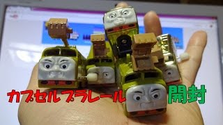 getlinkyoutube.com-【カプセルプラレール きかんしゃトーマス】 スケルトンのディーゼル10 開封 Thomas and Friends