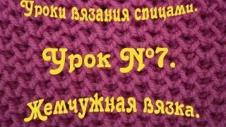 getlinkyoutube.com-Жемчужная вязка. Уроки вязания спицами.