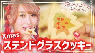 【意外と簡単レシピ☆】手作りステンドグラスクッキーの作り方☆【Xmas特集】How to bake Stained Glass Cookies
