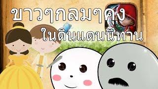 getlinkyoutube.com-ขาวๆกลมๆคุง ในโลกนิทาน (มาผจญภัยใน Heroes of Wonderland กันเถอะ !! )