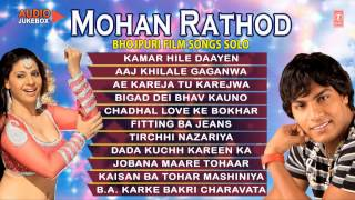 getlinkyoutube.com-MOHAN RATHOD - BHOJPURI FILM SONGS SOLO AUDIO JUKEBOX