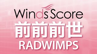 getlinkyoutube.com-WSJ-16-035 前前前世/RADWIMPS(映画「君の名は。」主題歌)(吹奏楽J-POP)