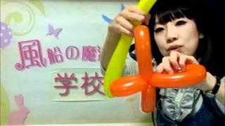 getlinkyoutube.com-バルーンアートの作り方・ダリアと蝶-Balloonart Flower&Butterfly-(2/2)
