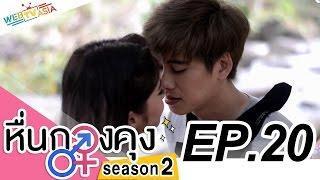 getlinkyoutube.com-หื่นกวงคุง The Series 18+ Season 2 : EP. 20(อวสาน)
