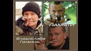 getlinkyoutube.com-Александр Маршал- Начинаю сначала(Памяти Владислава Галкина)