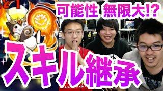 getlinkyoutube.com-【パズドラ】スキル継承やってみた!タン大量発生カンタン〜!