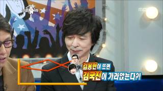 getlinkyoutube.com-황금어장 - The Radio Star, Gamjagol(1) #3, 감자골 4인방 20111130