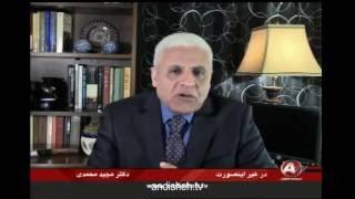 getlinkyoutube.com-IRAN, مجيد محمدي « چگونه عربها نامهای ايراني را برچيدند ! »؛