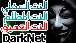 getlinkyoutube.com-النت السفلي DarK Net نظرة عن كثب - مدونة الحماية
