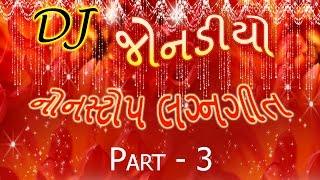 DJ Jonadiyo   Part 3   Kinjal Dave   Latest Gujarati DJ Songs   Nonstop Lagangeet 2015   Audio Songs width=