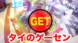 getlinkyoutube.com-タイのゲーセンでUFOキャッチャー景品GETしてみた!